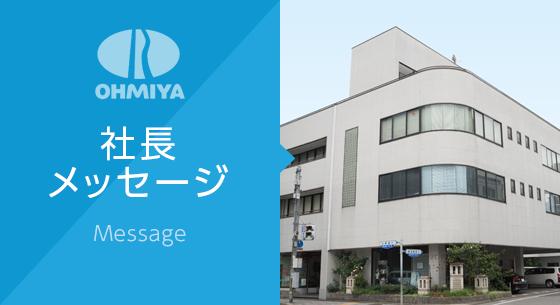 近江屋ロープはこんな会社です。