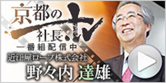 京都の社長.tv