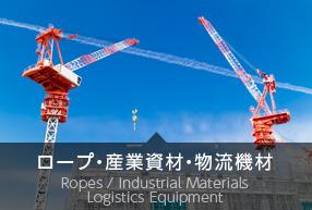 ロープ・産業資材・物流機材