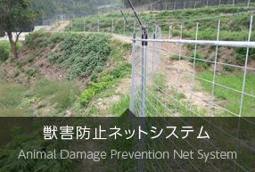 獣害防止ネットシステム