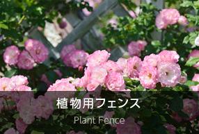 植物用フェンス