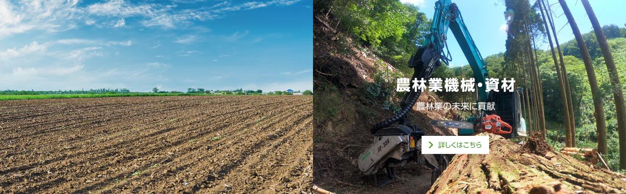 農林機械・資材